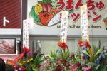 工事関係業者からの『開店祝い花』