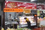 肉加工食品店